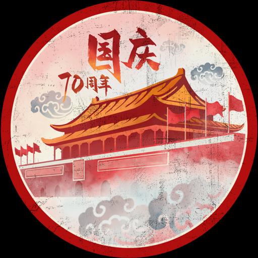 70 years of China