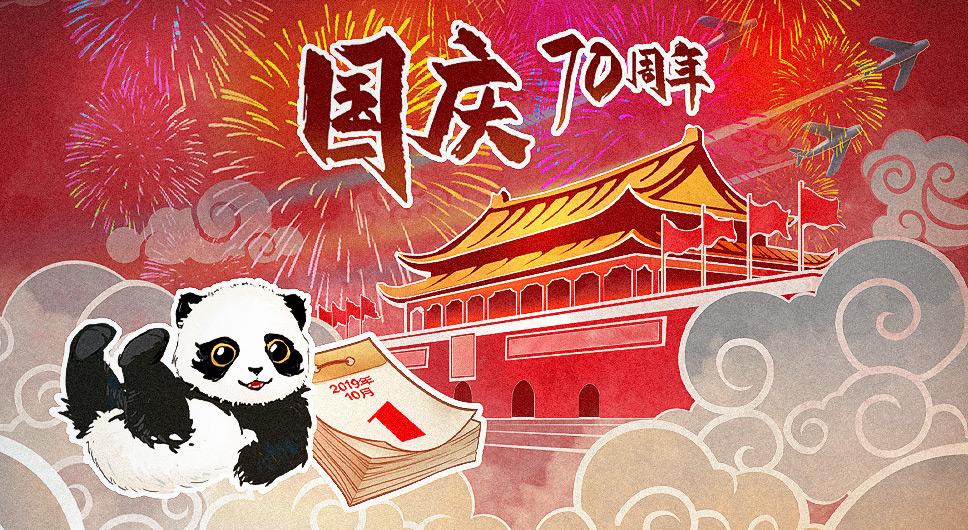 [Bild: news_china_holiday_2019_031f4b0cb4f342dc...38d1f1.jpg]