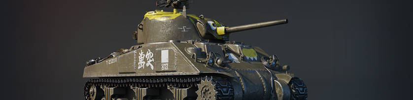 M4A4 Sherman pack