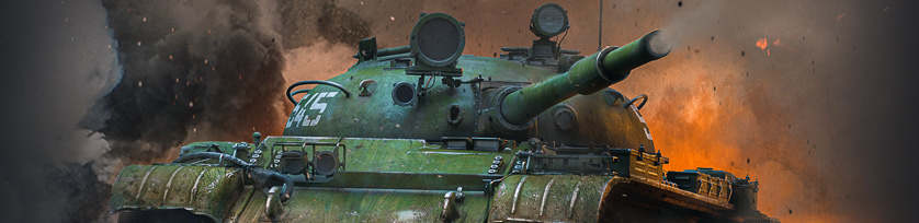 Т-62 pack