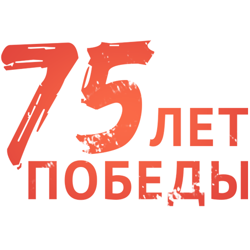"""Tournament award - decal """"75 years of the Victory"""""""