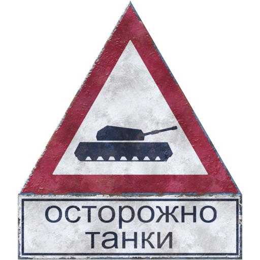 Beware of tanks Decoration